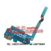 三星i9200i9205i9208P729充電尾插排線USB接口送話原裝