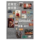 《度度鳥》史蒂文?麥柯里:Untold?隱藏在鏡頭下的故事與紀行│麥浩斯│史蒂文?麥柯里│全新│定價:2500元