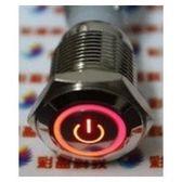 天使眼金屬防水按鈕開關帶燈16mm電源符號【紅燈】【平頭】【自鎖】