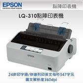 **含稅、加贈原廠色帶一支、免運**EPSONLQ-310/LQ310/lq310/31024針點陣式印表機還有LQ-690C報表紙診所/會計小幫手