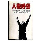 中國人權協會~人權呼聲*當代人權論叢~CW2[152637]