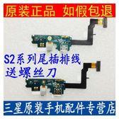 三星S2i9100i9108i9100Gm250s原裝尾插排線USB充電小板送話器