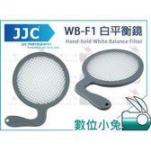 數位小兔【JJCWB-F1白平衡鏡】手持白平衡專業級校正鏡片