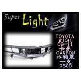 【SuperLight】TOYOTAWISH091011卡夢CARBON水箱罩一支2500