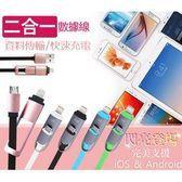 爆殺↙二合一充電/傳輸線手機電源充電線適用蘋果與安卓系統iPhoneHTCSAMSUNG
