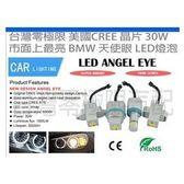 [零極限汽配]爆亮款美國CREE30W市面上最亮BMW天使眼LED燈泡E39E60E87X3X5