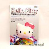 HelloKitty書刊雜誌商周出版限量現貨現貨[H&P栗子小舖]