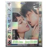 ╭☆唯美影城╭☆日劇【全部成為F---武井?/?野剛】3-DVD9【全新盒裝】三套免運