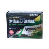 【優洛帕-汽車用品】美國龜牌TurtleWax除刮痕修補去汙研磨粗蠟車身磨光劑(贈送上蠟棉)T239
