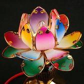 佛教用品七彩蓮花燈供燈佛燈長明燈菩薩佛燈