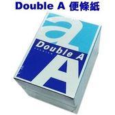 DoubleA便條紙60x83mm(白)80磅迷你影印紙80磅600張/箱(白)無黏性