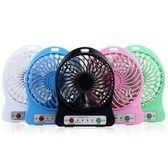 【創駿】限購口袋風扇外出風扇隨身吹電池充電USB風扇風扇電風扇迷你風扇小電扇