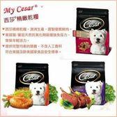 【傑克曼寵物城】西莎乾糧1Kg(雞肉)(牛肉)(羊肉)