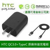 【吊卡盒裝】HTC原廠高速充電組【QC3.0】高速旅充頭+TypeC傳輸線HTC10、HTC10evo、UPlay、UUltra