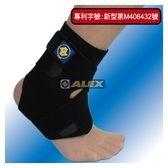 [悠活居運動用品]德國品牌台灣製造ALEXT-37專業調整式護踝(只)F