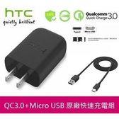 HTC原廠高速充電組【高通QC3.0】TCP5000+MicroUsbA9M8M9+X9E9+M9M7