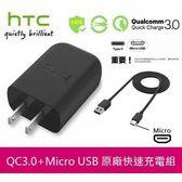 HTC原廠高速充電組【高通QC3.0】TCP5000+MicroUsbE8M9M9SHTCJ