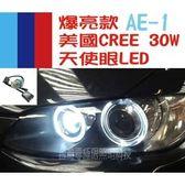 [零極限汽配]爆亮款美國CREE30W市面上最亮BMW天使眼LED燈泡E39E60X3X5E90