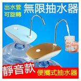 茶具電熱水壺自動抽水器無線抽水器USB充電電動桶裝水飲水機吸水器壓水器送水器上水器礦泉水106