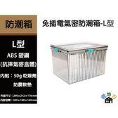 台灣製防潮箱L型壓克力防潮箱防潮盒超強密封式抗摔氣密盒乾燥箱附乾燥劑老地方