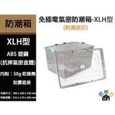 【免運】送乾燥劑防潮箱台灣製XLH型附濕度計壓克力防潮箱防潮盒超強密封式抗摔氣密盒乾燥箱老地方