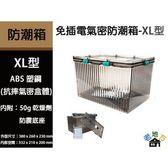【免運】台灣製送乾燥劑防潮箱XL型壓克力防潮箱防潮盒超強密封式抗摔氣密盒乾燥箱老地方