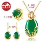 綠瑪瑙套組天然綠寶石鍍黃金吊墜活口戒指耳環送朋友生日禮物飾品