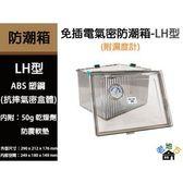 附濕度計防潮箱台灣製LH型附濕度計壓克力防潮箱防潮盒超強密封式抗摔氣密盒乾燥箱附乾燥劑老地方