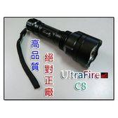 正廠想看真品按這就對了!UltraFire-C8L2CREET6強光戰術手電筒前燈比R2.Q5.MCE還亮(全配