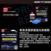 和霆車部品中和館—日本AUGPROREC系列車身漆面研磨拋光修補劑去除刮痕/太陽紋/氧化膜層PR-001