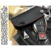 大新竹【阿勇的店】卡夢CARBON鑰匙皮套BMWX1X3X4X5X6i3i8Z4M3M5M6