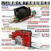 USB雙調式恆流電子負載智慧恆溫控制風扇3A0.1A微調增大放電測試測試儀老化電阻YZXPD電子調整負載QC4+模擬負載取代水泥負載