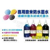 EPSON1000CC防水墨水L系列專用墨水/原廠連續供墨印表機/補充墨水/魔珠墨水/墨水/防水墨水(900元)
