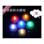 【Ho156】LED防水蠟燭燈魚缸燈啡咖廳酒吧蠟燭晚會喜宴蠟燭防水蠟燭