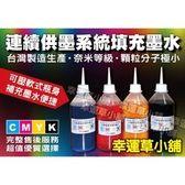 EPSON1000CCL系列專用墨水/原廠連續供墨印表機/補充墨水/墨水/防水墨水