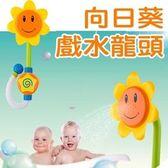 【花灑】愛兒優浴室向日葵花灑向日葵噴水花灑寶寶洗澡玩具沐浴戲水噴水玩具轉轉樂噴水浴室