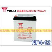 彰化員林翔晟電池-YUASA湯淺電池密閉電池NP4-1212V4AH電動滑板車電池電動腳踏車UPS不斷電系統