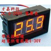 【才嘉科技】三線0-200VDC直流電壓表(紅色)超小型高精度數字電壓表帶外殼電表(附發票)