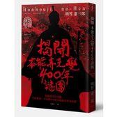 揭開本能寺之變400年謎團:顛覆勝者的史觀重新解讀一夕改變日本歷史軌跡的軍事政變
