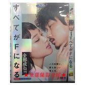 高清版日劇《全部成為F---武井咲绫野剛》全新DVD(((滿600免運)))
