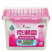 克潮靈環保型除濕桶660ml/方罐另售3入補充包玫瑰/檜木香