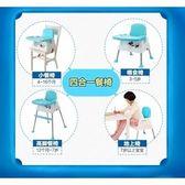 四合一寶寶餐椅(含椅墊)