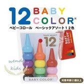 【現貨】【wendykids】日本製Babycolor蠟筆幼兒安全無毒蠟筆