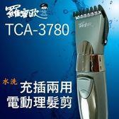 羅蜜歐充插兩用電動理髮剪電剪理髮刀造型剪修髮打薄TCA-3780