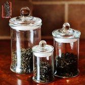 密封玻璃茶葉罐防潮