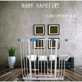 嬰兒童安全門寶樓梯口防護欄