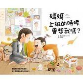 BABY媽咪的天堂→【大穎】媽媽上班的時候會想我嗎