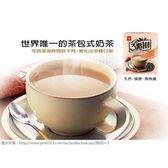 三點一刻茶包式奶茶每10包52元〔咖啡大批發〕原味/伯爵/碳燒/玫瑰花果20g裝.原葉茶葉可回沖