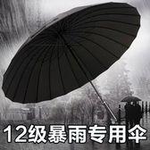 避風港男女雨傘長柄創意晴雨傘雙人傘超大雨傘三人直柄傘24骨傘