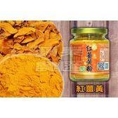 【蘋果農匯】台灣產|紅薑黃粉350元/罐|另售秋薑黃粉|100%無添加另售補充包